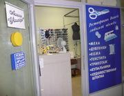 ателье ремонта одежды в Москве